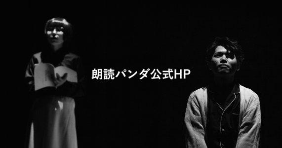 朗読パンダ 第7回公演「seventh stair」8月24日12:30回