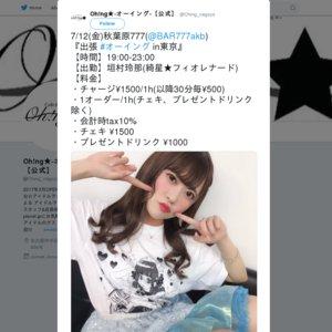 出張 #オーイング in東京(2019/7/12)