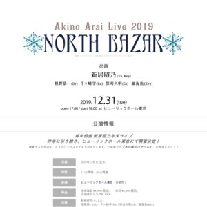 新居昭乃LIVE 2019 「NORTH BAZAR」