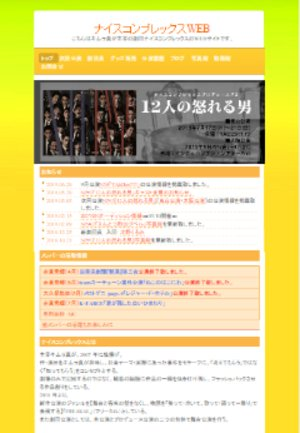 ナイスコンプレックスN30「YAhHoo!!!!」東京公演 9/13 19:00