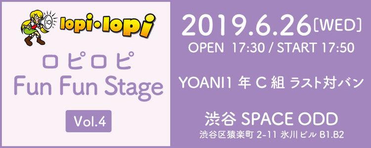 ロピロピ Fun Fun Stage Vol.4 in 渋谷 SPACE ODD~YOANI1年C組ラスト対バン~
