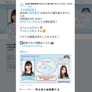 AKB48 福岡聖菜のあなたに福を届けますらじお☆ 番組観覧 第5回放送