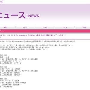 『いつのまにか、ここにいる Documentary of 乃木坂46』4期生初の映画舞台挨拶ツアー(T・ジョイ京都 17:20の回)