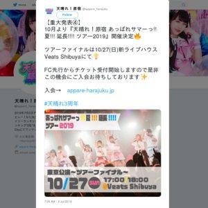 天晴れ!原宿 あっぱれサマーっ!! 夏!!! 延長!!!! ツアー2019 東京公演~ツアーファイナル~