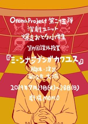 7/23(火)19:00[Otona Project 第二十五弾] 演劇ユニット【爆走おとな小学生】 第九回課外授業『ミーンナジブンガカワユス』