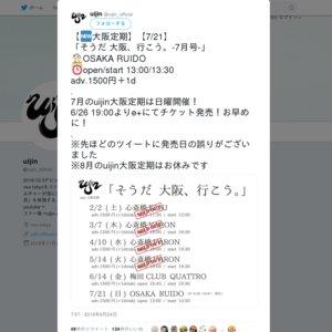 【大阪定期】そうだ 大阪、行こう。 7/21