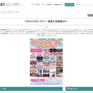 TOKYO IDOL CITY ~真夏の初開催SP~