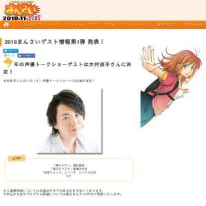 こうちまんがフェスティバル2019 1日目 木村良平トークショー