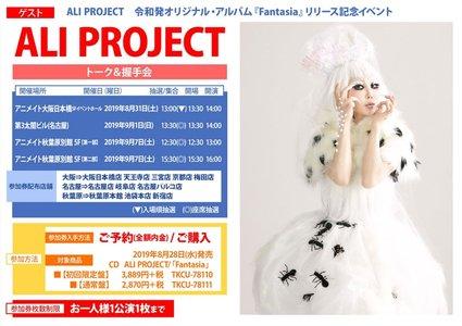 ALI PROJECT 令和初オリジナル・アルバム『Fantasia』リリース記念イベント アニメイト秋葉原別館 5F【第二部】