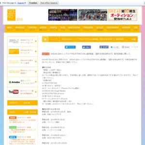 SKE48 25thシングル「FRUSTRATION」発売記念個別握手会  AICHI SKY EXPO②