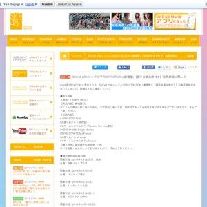 SKE48 25thシングル「FRUSTRATION」発売記念個別握手会  幕張メッセ