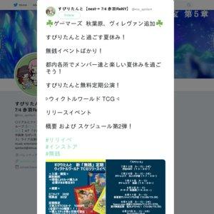 すぴりたんと「ウィクトルワールド アプロの秘宝TCG」発売記念イベント 7/21