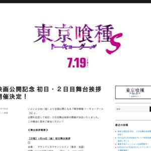 映画『東京喰種 トーキョーグール【S】』初日舞台挨拶 グランドシネマサンシャイン 16:50の回
