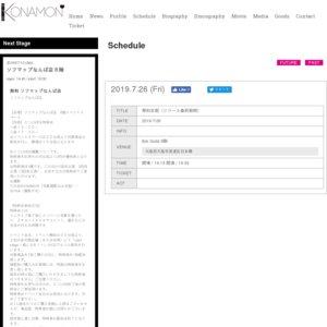 三代目KONAMON 無料定期(リリース最終期間)(2019/7/26)