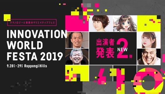 J-WAVE INNOVATION WORLD FESTA 2019 1日目