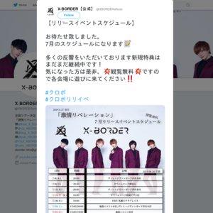 X-BORDER 1stシングル「激情リベレーション」ミニライブ&特典会 7/20