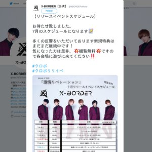 X-BORDER 1stシングル「激情リベレーション」ミニライブ&特典会 7/21