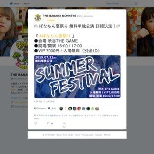 無料単独公演 SUMMER FESTIVAL