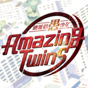 OVA「絶滅危愚少女 Amazing Twins」発売記念イベント ソフマップ東京