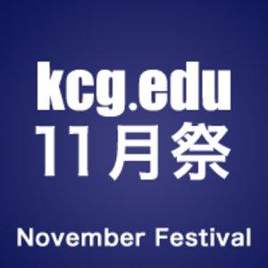 Suara 京都コンピュータ学院11月祭 特別ライブ
