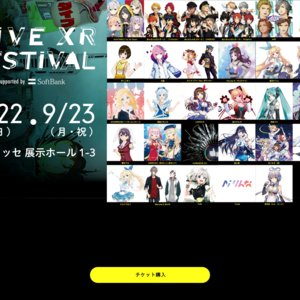 DIVE XR FESTIVAL supported by SoftBank 2日目