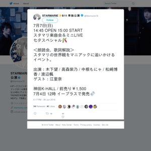 スタマリ楽曲会&ミニLIVE 七夕スペシャル(2019/7/7)