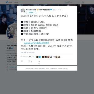 月刊ひぃちゃんねる ファイナル (2019/7/7)