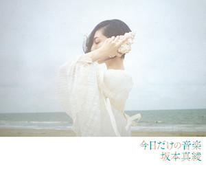 坂本真綾 LIVE TOUR 2019「今日だけの音楽」(神奈川公演FC限定)