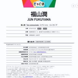 福山潤「dis-communicate」スペシャル・ミニライブ 夜の部