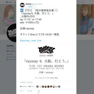 raymayも 大阪、行こう。