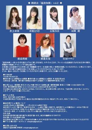 朗読会「温故知新」Vol. 2 夜の部