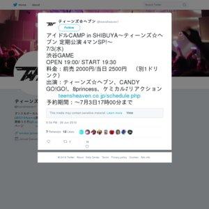 アイドルCAMP in SHIBUYA~ティーンズ☆ヘブン 定期公演 4マンSP!~