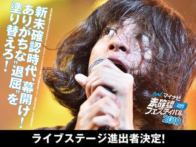 マイナビ未確認フェスティバル2019 3次審査(LIVE STAGE) 大阪会場