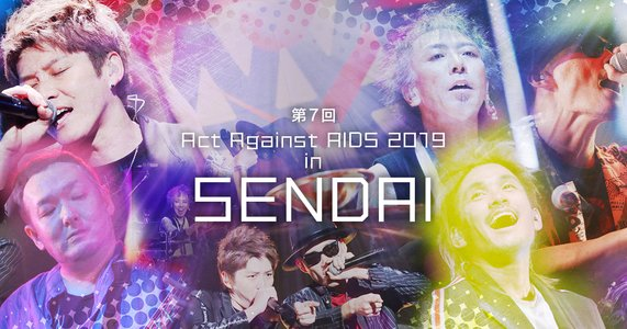 第7回 Act Against AIDS 2019 in SENDAI