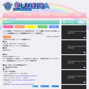 DEARSTAGE新人ユニットお披露目LIVE