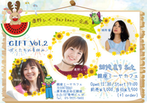 鹿野レイ企画 スリーマンライブ❤ 『GIFT Vol.2 -ぼくたちの夏休み-』(鹿野レイ,moca,城所葵)