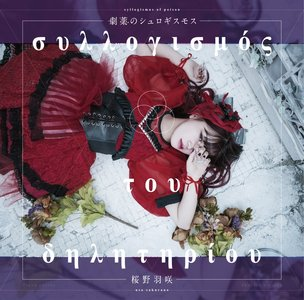 【7/22】桜野羽咲 1at single「劇薬のシュロギスモス」リリースイベント@Space emo IKEBUKURO