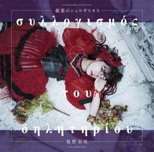【8/4①】桜野羽咲 1at single「劇薬のシュロギスモス」リリースイベント@エンタバアキバ