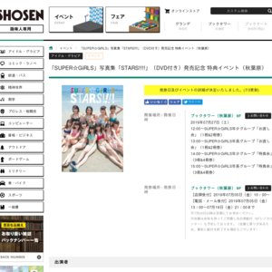 「SUPER☆GiRLS」写真集「STARS!!!!」(DVD付き)発売記念 特典イベント(秋葉原)