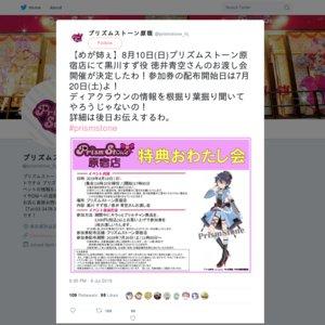 Prism Stone 原宿店 特典おわたし会 徳井青空さんお渡し会