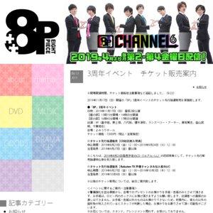 「8P」3周年イベント(仮)昼の部