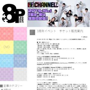 「8P」3周年イベント(仮)夜の部