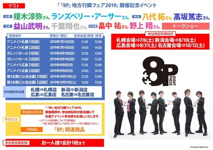 『「8P」地方行脚フェア2019』開催記念イベント 広島 【1回目】