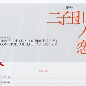 舞台『二子玉川ノ恋』8/25 13:30