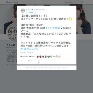 「ここいば!テーマソングCD」コミックマーケット96お渡し会
