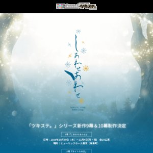 ツキステ。2.5次元ダンスライブ「ツキウタ。」 ステージ第9幕「しあわせあわせ」11/2 12:00