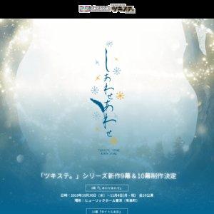 ツキステ。2.5次元ダンスライブ「ツキウタ。」 ステージ第9幕「しあわせあわせ」11/2 17:30