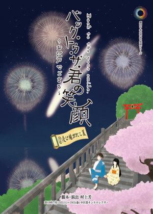劇団わ本公演 『バック・トゥ・ザ・君の笑顔~お江戸でござる~』 7/19夜