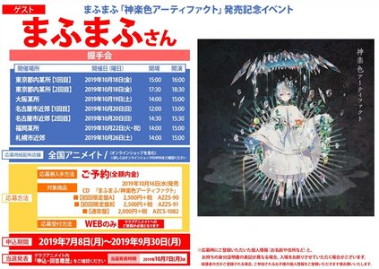 まふまふ「神楽色アーティファクト」発売記念イベント 名古屋市近郊【1回目】