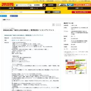 ENGAG.ING「NEO LOVE BIBLE 」発売記念インストアイベント